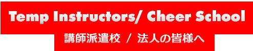 Temp Instructors/ Cheer School 講師派遣校 / 法人の皆様へ