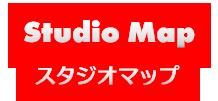 Studio Map スタジオマップ